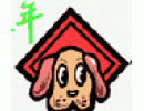 Chinese Zodiac Dog